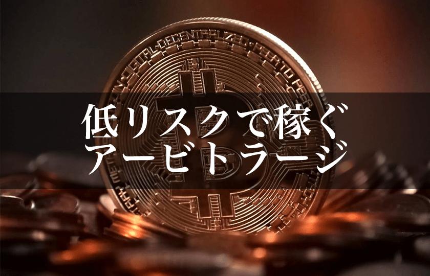 【実践レポ】ビットコインのアービトラージ(裁定取引)は稼げるのか?