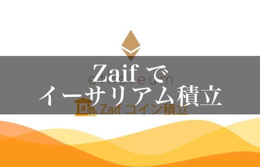 Zaifのコイン積立はイーサリアムがおすすめ!