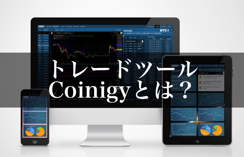 【必携】仮想通貨の超便利なトレードツール「Coinigy」を紹介!