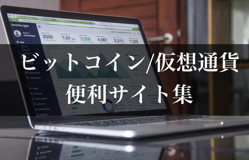 【超定番】ビットコインや仮想通貨の情報収集に役立つサイト