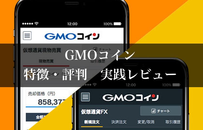 【アルトコインFX開始!】GMOコインの評価や特徴は?実践方法を紹介