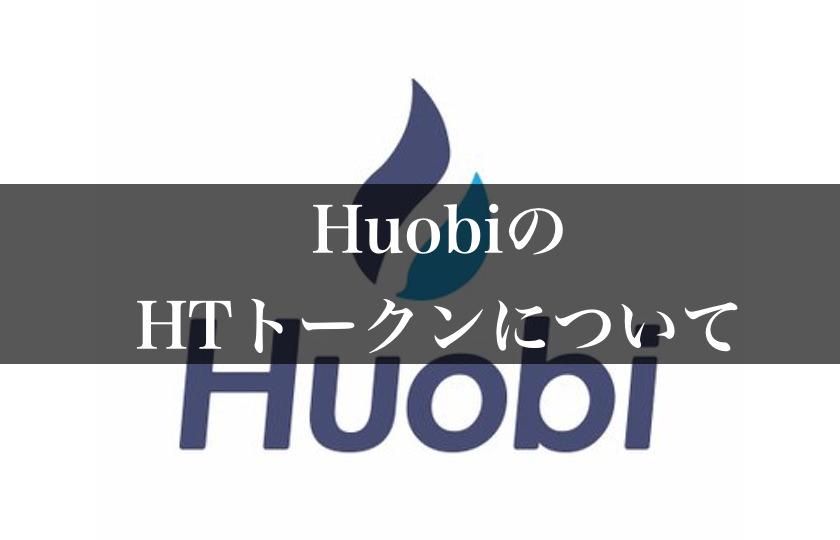 第二のBNBなるか?中国取引所のHuobi(フオビ)が発行した「HT」について