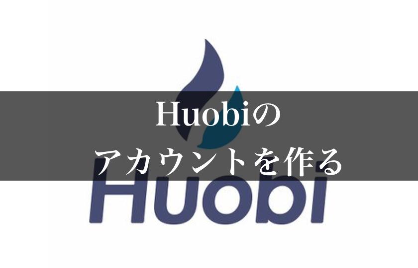 中国大手取引所のHuobi(フオビ)の口座開設方法、特徴について