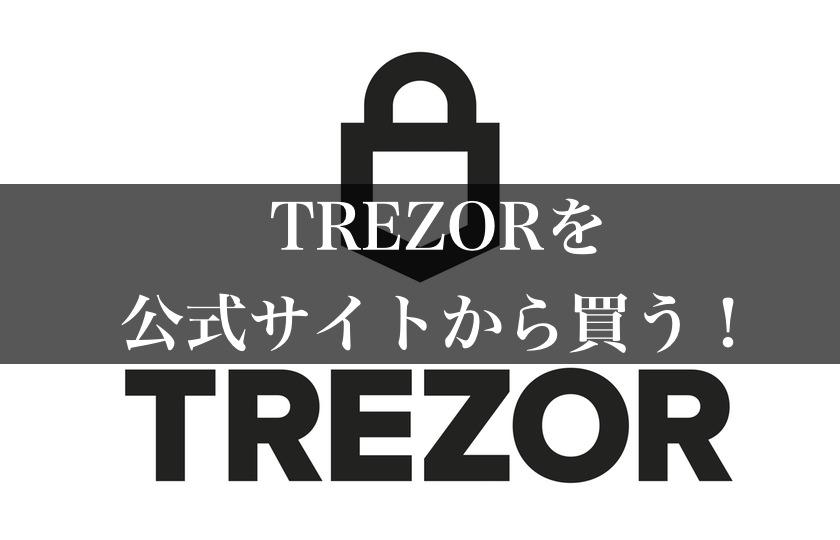TREZOR(トレザー)公式サイトのURL、買い方について