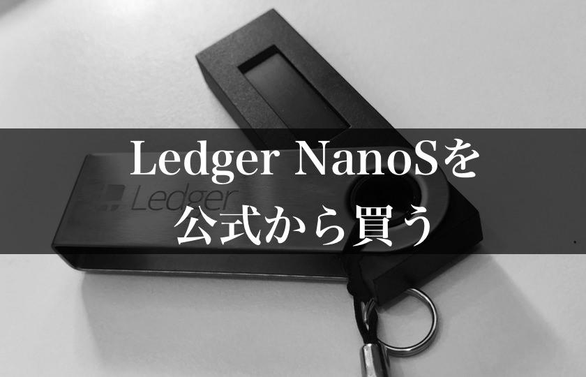 Ledger Nano S(レジャーナノ)の公式サイトURLや値段・買い方にについて