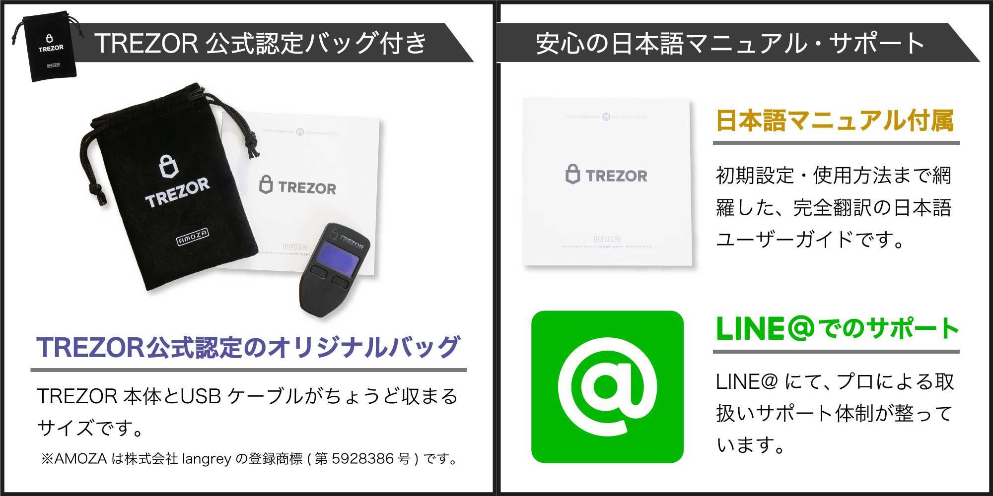 Trezor(トレザー)の公式サイトからの買い方