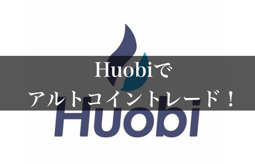 Huobi(フオビ)でアルトコインのレバレッジ取引をする方法