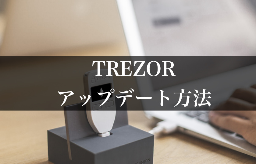 TREZOR(トレザー)ファームウェアのアップデート方法について