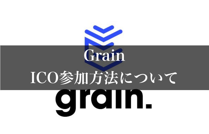 【ICO】Grainのトークンセール参加方法について