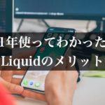 国内ビットコイン取引所のLiquid(旧QUOINEX)がおすすめな理由