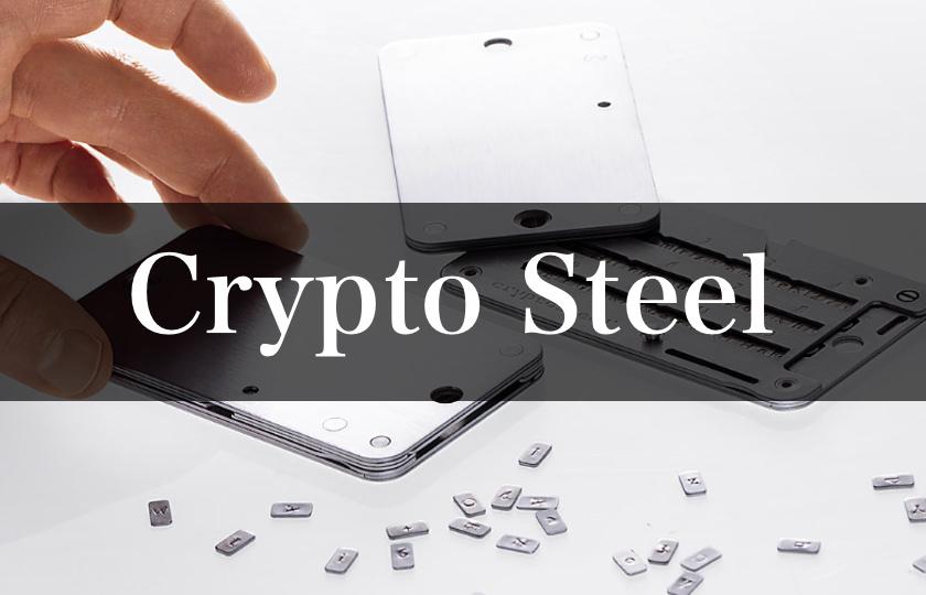 最強のウォレットCryptoSteel(クリプト・スティール)のレビュー