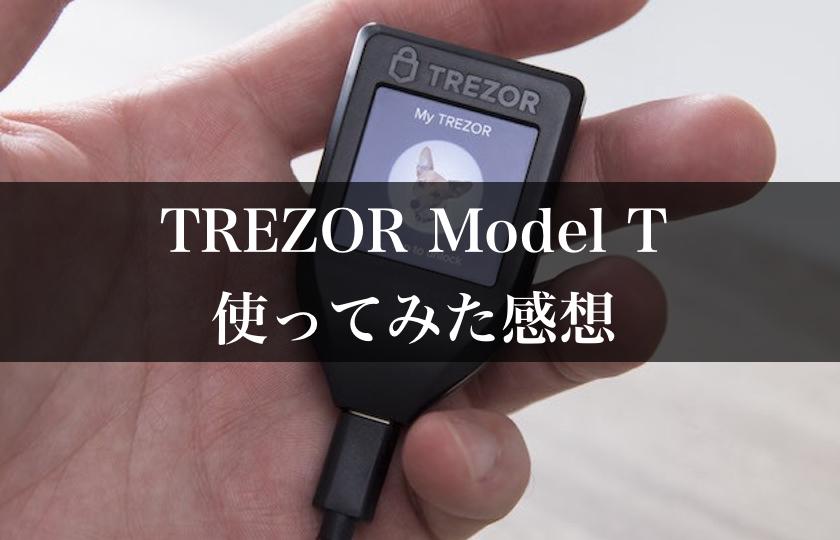 【新型レビュー】TREZOR Model TとOneの違いや、使ってみた感想など