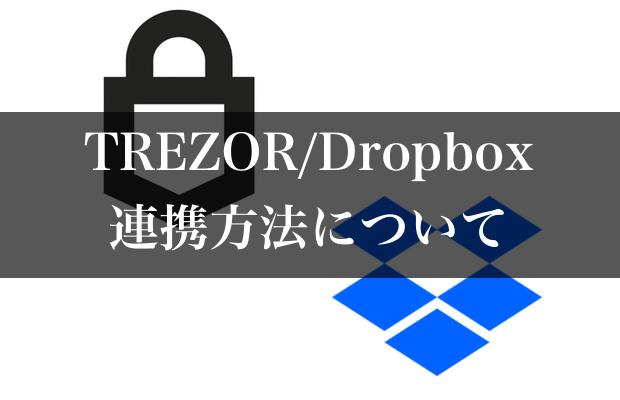 TREZOR(トレザー)とDropboxの連携方法について