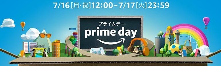 【更新中】Amazonプライムデー祭り!Kindleで50%OFF以上になっている良書まとめ