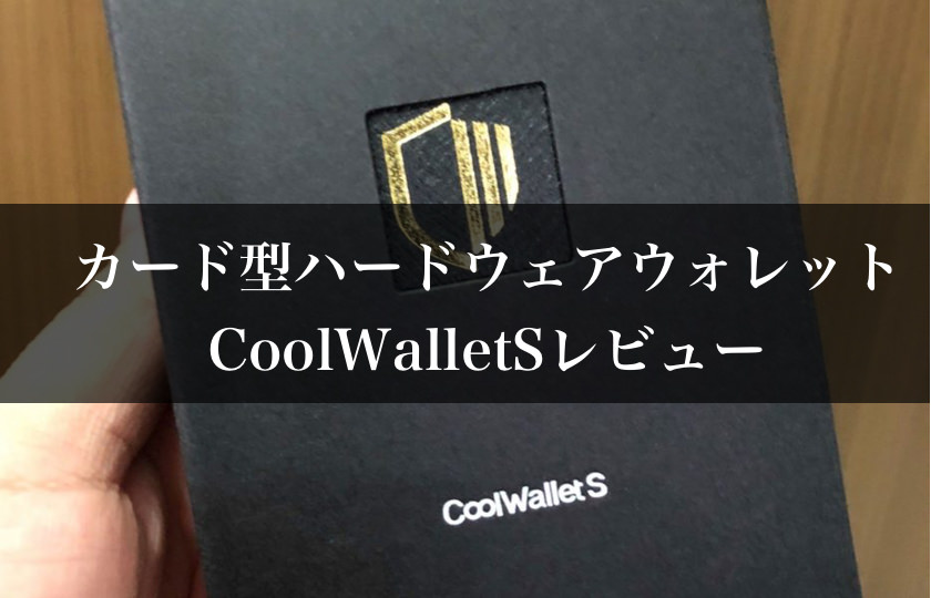 CoolWalletS(クールウォレット)を使った感想、スペック値段などを徹底レビュー
