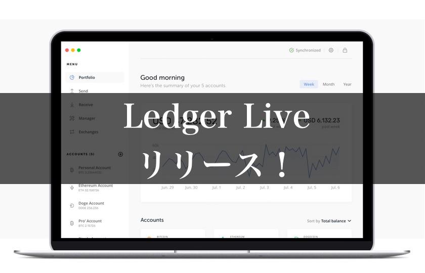 Ledgerがデスクトップアプリ「Ledger Live」をリリース