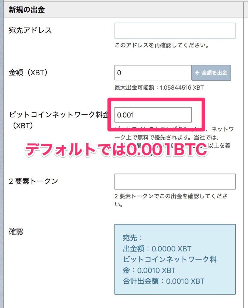 BitMEXの出金画面