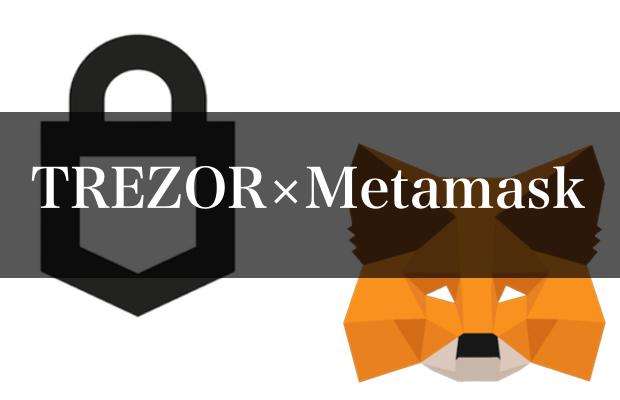 Metamaskがハードウェアウォレット(TREZOR)に対応
