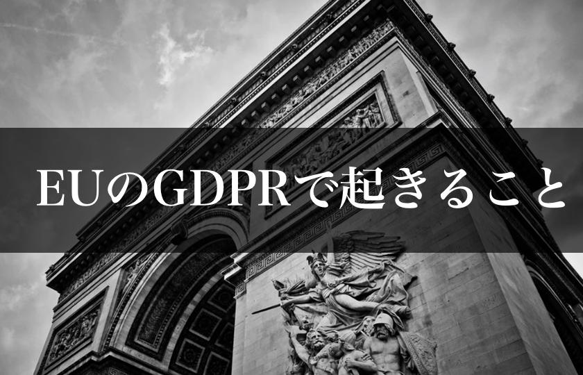 GDPRとは?「さよならインターネット」から感じる、個人データマイニングの終わり