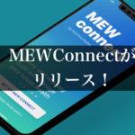 MEWconnectを使ってスマホをハードウェアウォレット(鍵)にしよう