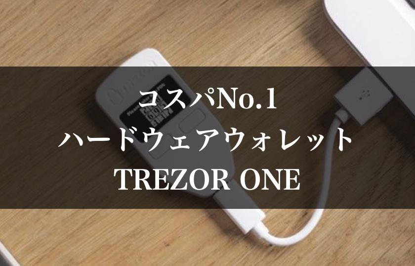 コスパ最高のハードウェアウォレット「TREZOR ONE」について