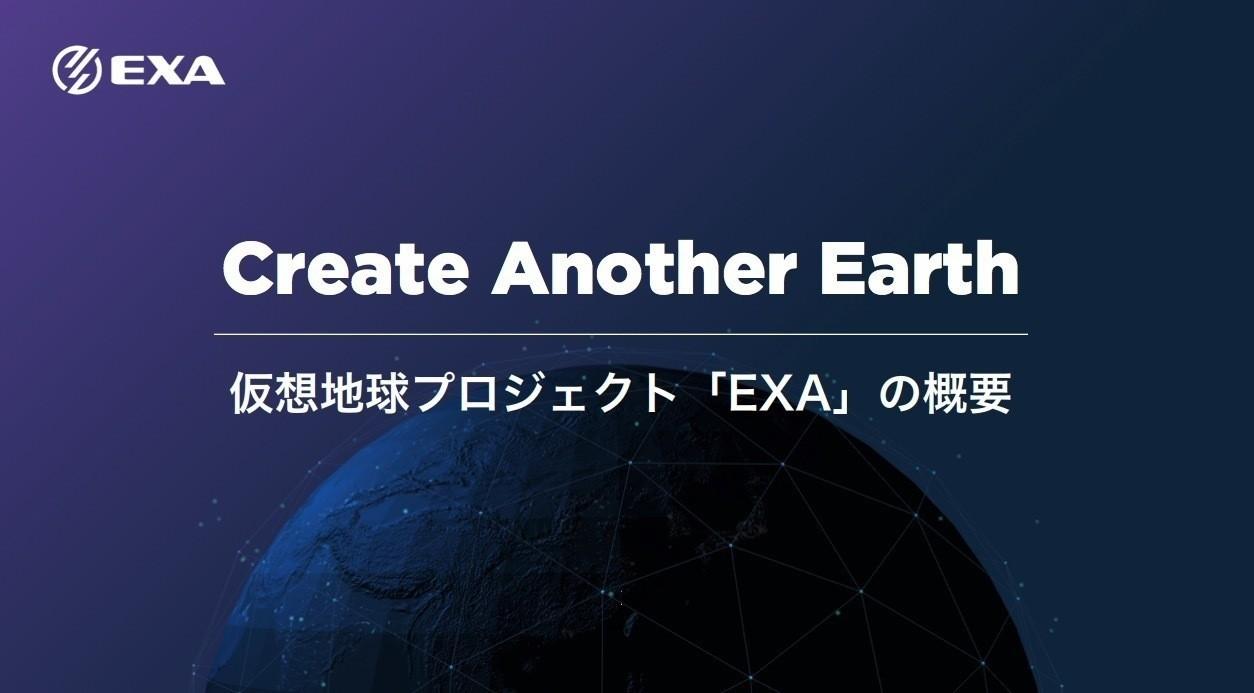 メタップスCEO佐藤氏のブロックチェーンプロジェクト「EXA」について