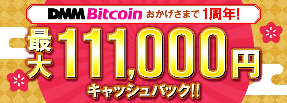 DMM Bitcoinが最大11.1万円のキャッシュバックキャンペーンを開始