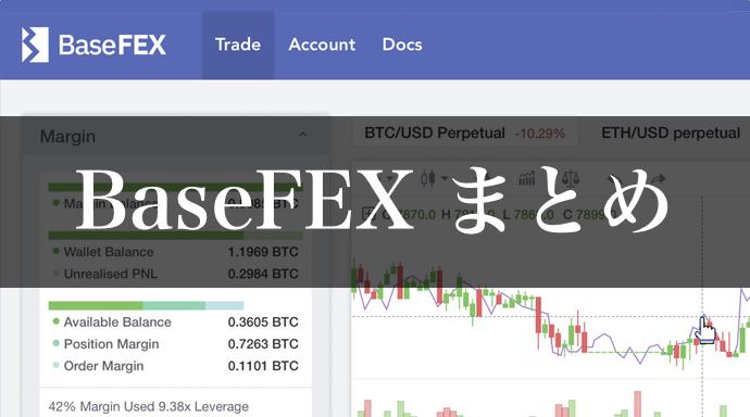 海外取引所BaseFEXの登録方法・使い方について|取引所トークンのトレードがオススメ!