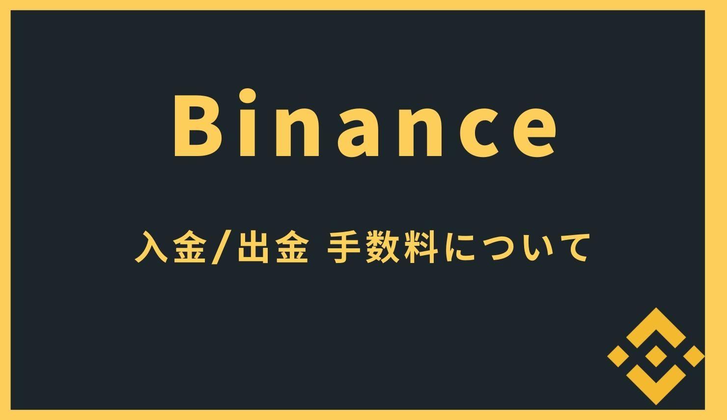 バイナンス(Binance)への送金、出金方法や手数料について