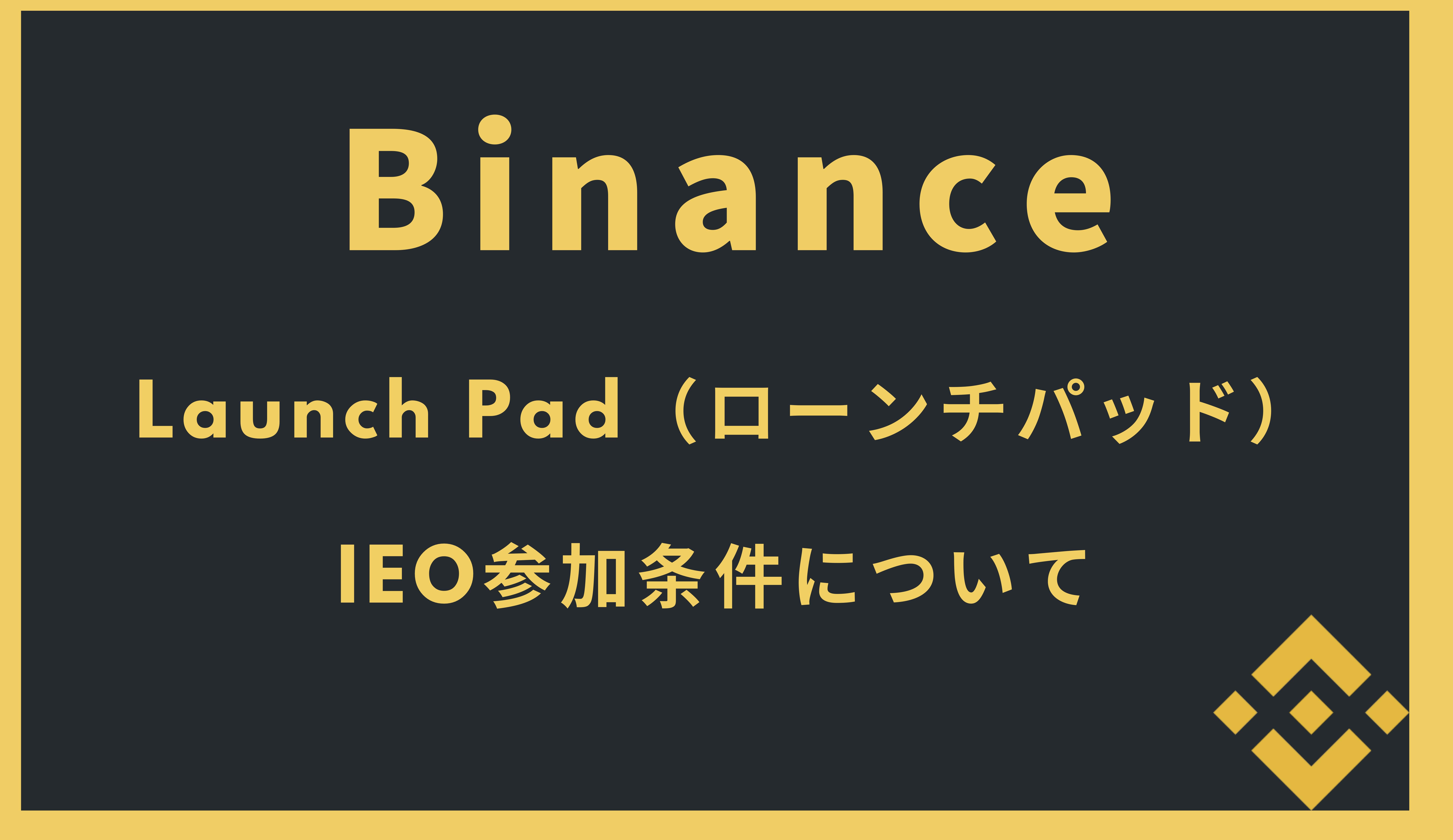 Binance LaunchPad(ローンチパッド)を理解してIEOに参加しよう