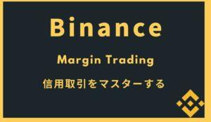 バイナンスの信用取引(レバレッジ)を使ったトレード方法について