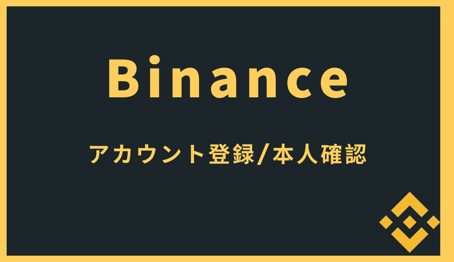 【2019年版】海外取引所バイナンス(Binance)の登録、本人確認方法について