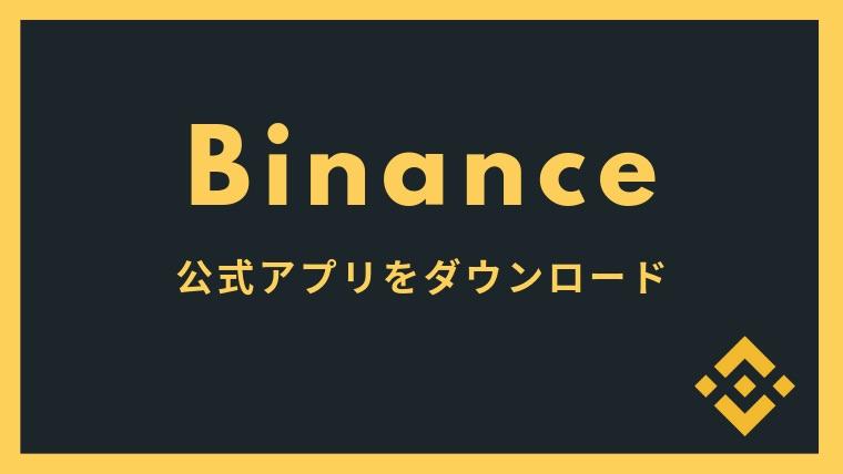 バイナンス(Binance)の公式アプリをダウンロードしよう【モバイル版/PC版】