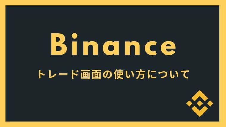 Binanceのトレード画面の使い方について