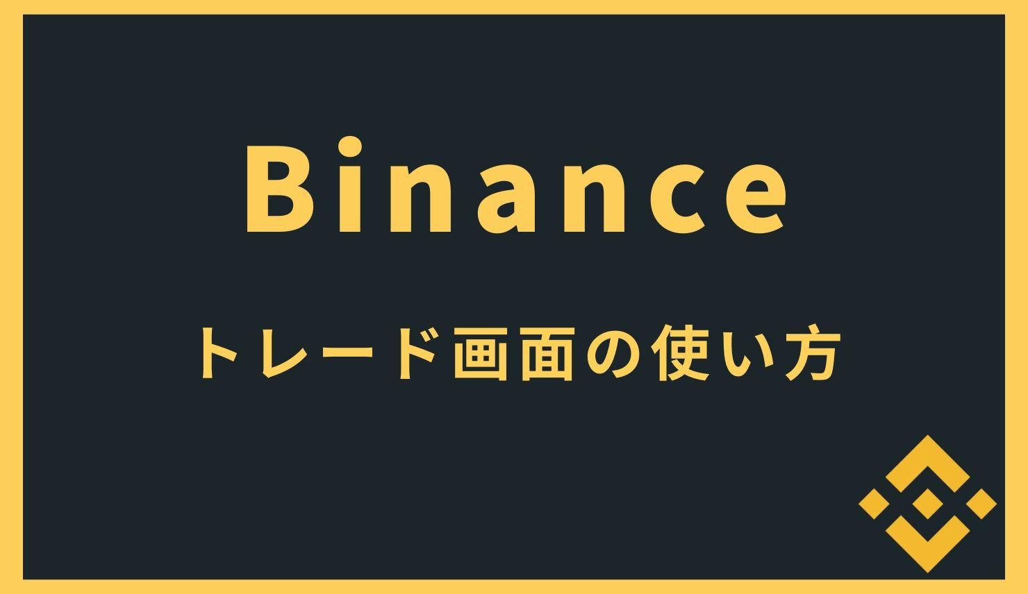 バイナンス(Binance)のトレード画面の使い方について【PC版】