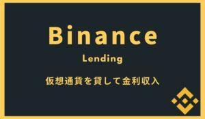 バイナンス(Binance)で仮想通貨をレンディング、金利を稼ぐ方法について