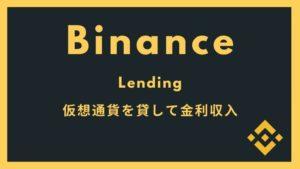 バイナンス(Binance)で仮想通貨をレンディング、金利を稼ごう