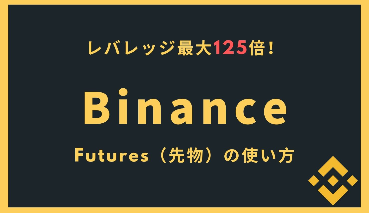 最大レバレッジ125倍!Binance Futures(先物)とは?BitMEXとの比較