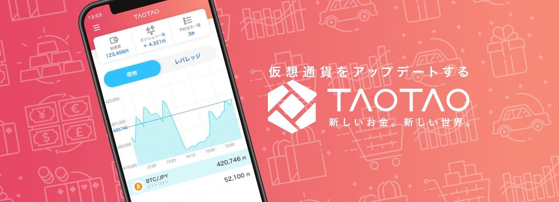 TAOTAO(タオタオ)がオススメな理由 口座開設、使い方のまとめ