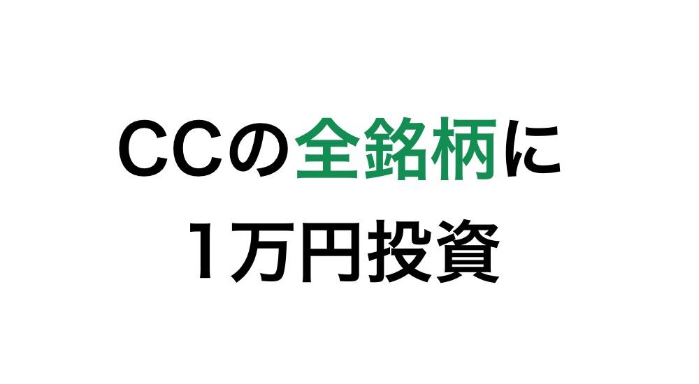 【苦戦中】コインチェック銘柄に1万円ずつ分散投資してみた結果 #3